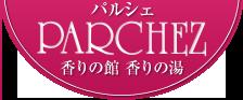 パルシェ 香りの館・香りの湯 – PARCHEZ OFFICIAL SITE –