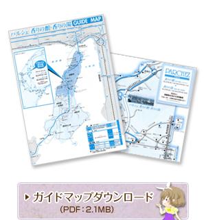 ガイドマップダウンロード