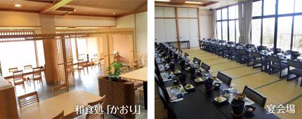和食処「かおり」/宴会場