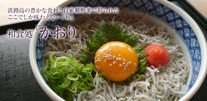 和食処「かおり」