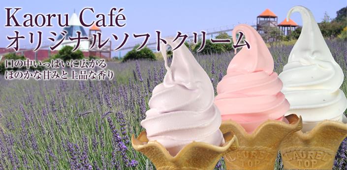 オリジナルソフトクリーム