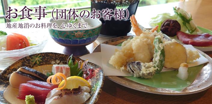 お食事(団体のお客様)