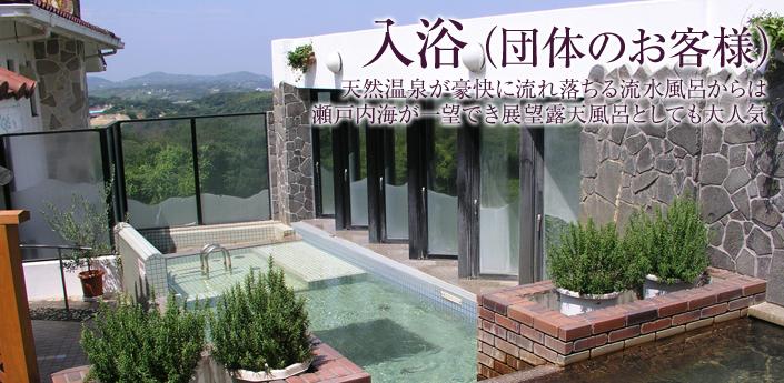 入浴(団体のお客様)
