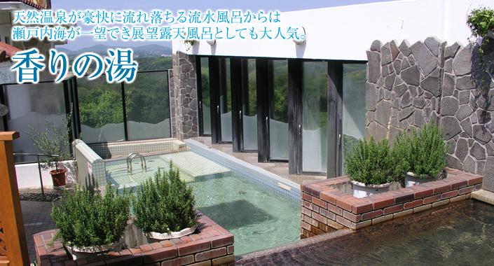 香りの湯-天然温泉が豪快に流れ落ちる流水風呂からは瀬戸内海が一望でき展望露天風呂としても大人気