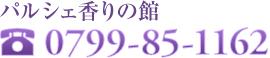 パルシェ香りの館 TEL.0799-85-1162