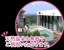 天然温泉を無料でご利用いただけます。