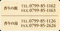 香りの湯:0799-85-1162/香りの館:0799-85-1126