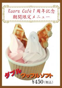 Cafe一周年記念ダブルワッフル