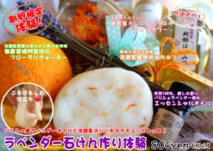 ラベンダー石鹸作り体験(キンセンカ入り)1.6M